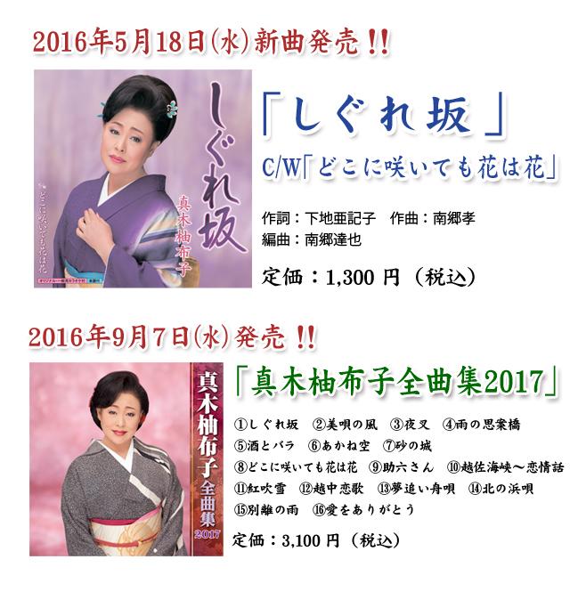 真木柚布子オフィシャルサイト|...